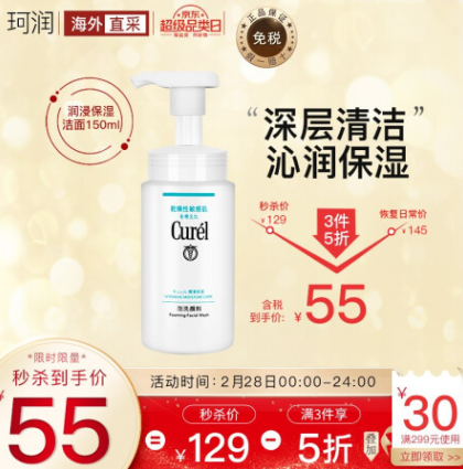 【54元/件】163.5元包邮!日本珂润 氨基酸泡沫洁面乳150ml*3件