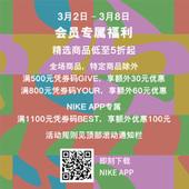 NIKE中国官网全场低至5折+最高满800元立减60元促销