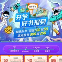 京东开学好书报到自营图书 叠券最高满300-200元!