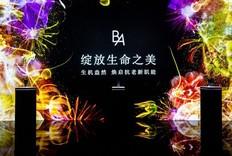 Pola全新第6代B.A沉浸式艺术展首登上海