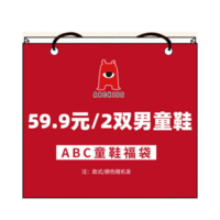 58.9元包邮!Abckids福袋 男女童鞋2双