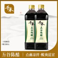 9.9元包邮!千禾五谷陈醋1L*2瓶