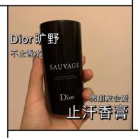 补货!Dior Sauvage狂野男士止汗膏