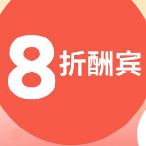 Iherb官网品牌周精选品牌8折+拔草哦独家95折促销