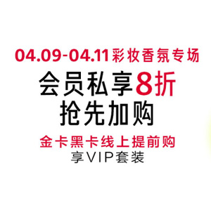 SEPHORA丝芙兰中国彩妆香氛专场会员8折促销