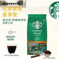 Starbucks星巴克 House Blend 特选综合研磨咖啡粉(中度烘焙)200g*6袋