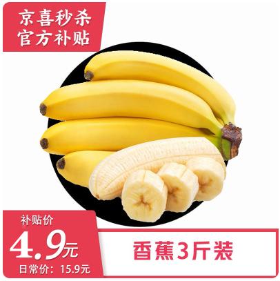 【买香蕉】京喜百亿补贴汇总 抢超多低价!