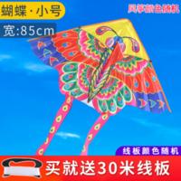 【送30m线板】5.9元包邮!儿童微风易飞新款潍坊风筝