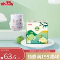 【降价】37.16元/件!Chiaus 雀氏 婴儿拉拉裤L40- XXXL32