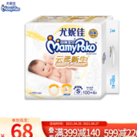43.6元!MamyPoko 妈咪宝贝 婴儿纸尿裤 S104片