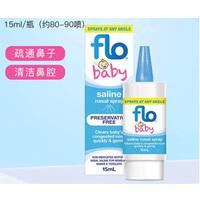 Flo Baby 婴儿盐水滴鼻喷雾 15ml(通鼻塞)