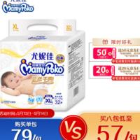 【12点秒杀】9.9元!妈咪宝贝 婴儿纸尿裤XL32片
