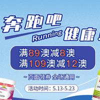 澳洲Pharmacy Online全场满89澳立减8澳/满109澳立减12澳促销