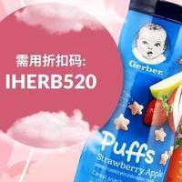 iHerb官网520宠粉节满$59享额外78折