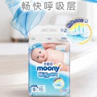 【0点】88.85元!moony 尤妮佳 婴儿纸尿裤 S84片*2件