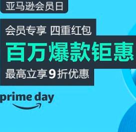 海外购2021 Prime Day会员日大促来袭