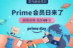 2021年亚马逊Prime会员日全球狂欢劲爆来袭!集结逾200万个超值优惠!
