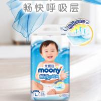 54.8元/件!尤妮佳 moony 畅透系列 纸尿裤 L54片