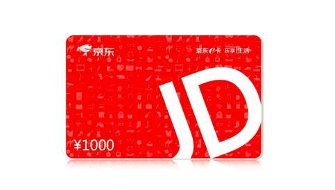 朋友送的100元京东e卡怎么用