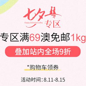 升级!澳洲ChemistDirect中文网七夕专区 满69澳免邮1kg