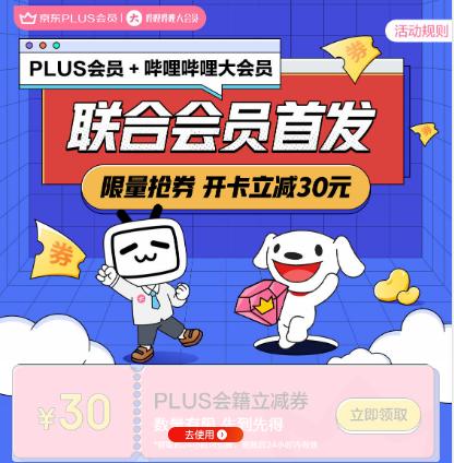 153元!京东PLUS+B站联合会员