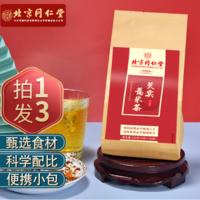 18.8元包邮!北京同仁堂 红豆薏米茶 5g*30包共150g*3袋