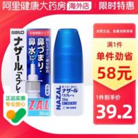 14.2元包邮!日本进口 Sato 佐藤制药 Nazal鼻炎喷剂 30mL
