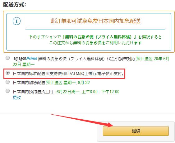 日本亚马逊海淘电饭煲攻略教程