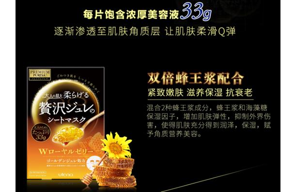 佑天兰PREMIUM PURESA黄金果冻蜂王浆补水面膜33g*3枚降至502日元+5积分