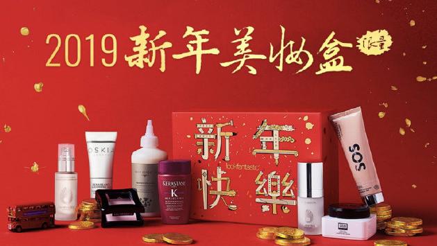 Lookfantastic中文網2019新年美妝禮盒(價值2061元)開售,售價668元,暫不可曡加其他折扣,一件包郵