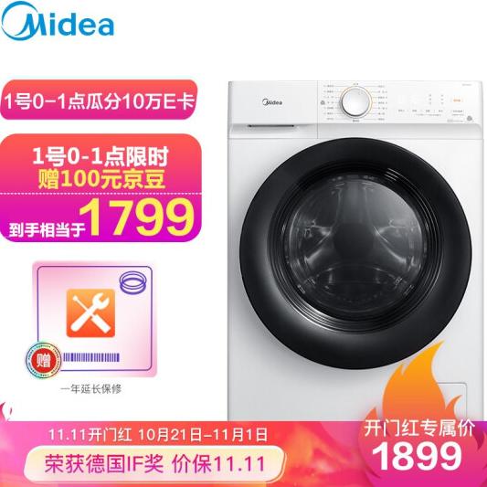 美的 MD100V11D 洗烘一体机 极地白 10公斤1898元包邮!