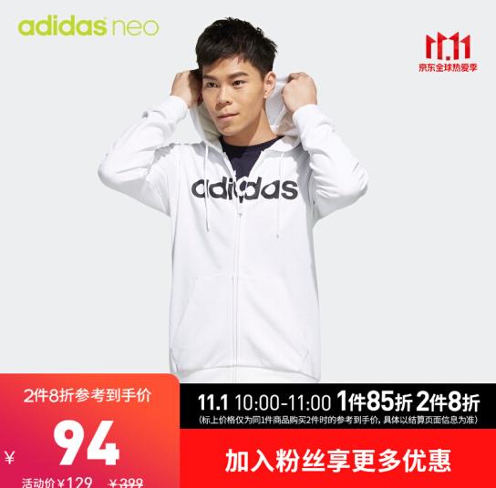 阿迪达斯官网adidas neo M CE LNR Z HDY男装休闲运动连帽外套折后94元