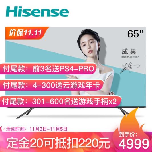 【预售】海信 65英寸 4K超高清超薄全面屏智能液晶电视机4799元!