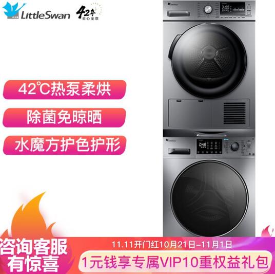 小天鹅 10公斤+9公斤洗烘套装 滚筒洗衣机5999元包邮!