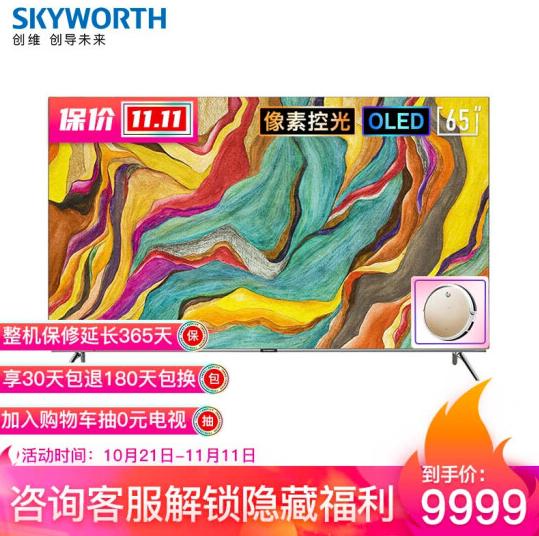 创维 65R8U 65英寸 4K超高清 智慧语音电视9999元!