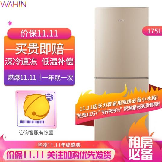 华凌 定频直冷两门冰箱 175L769元包邮!