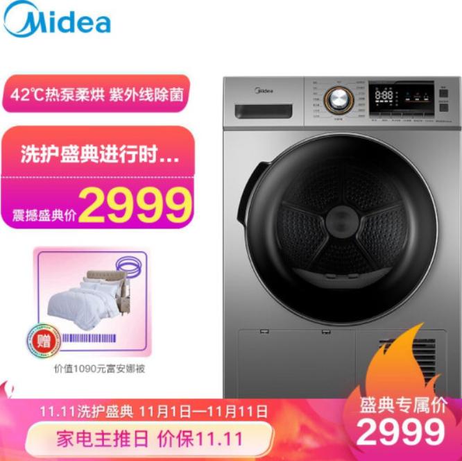 【11日0-1点】美的 MH90-H03Y 9公斤 热泵干衣机2999元包邮!