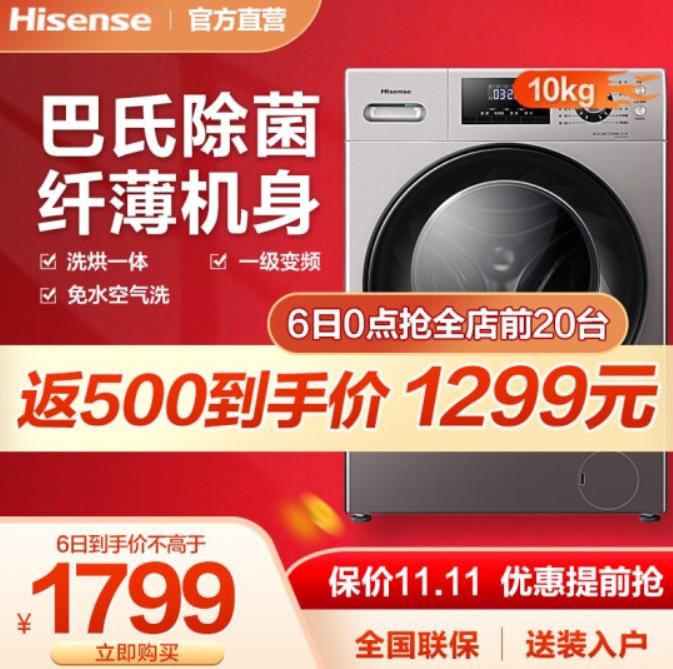 【11日0-1点】海信 HD100DES2 变频洗烘一体洗衣机 10公斤1699元包邮!