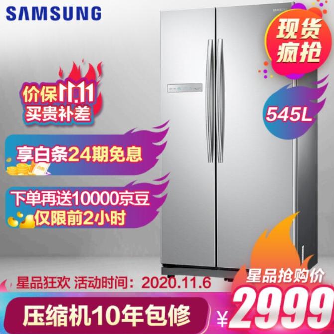 【11日0点】三星 545升 双开门电冰箱2999元包邮!