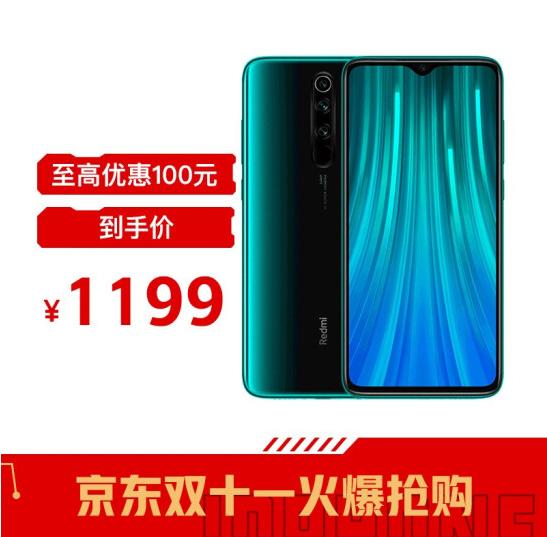 红米 Note8 Pro 智能手机6G+128G1199元