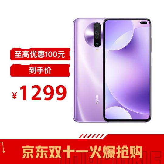 红米 K30 智能手机 6GB+128GB1299元包邮