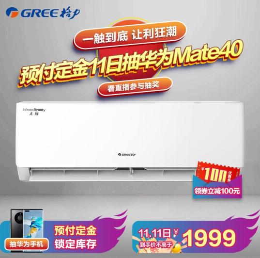 【11日0点】格力 1.5匹 天丽 新能效 变频冷暖壁挂式空调1999元!