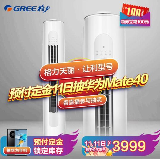【11日0点】格力 2匹 天丽 新能效 变频冷暖圆柱立式空调3999元!