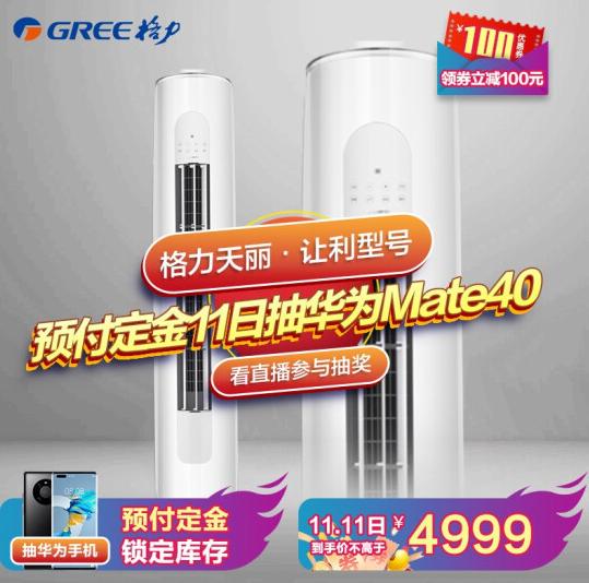 【11日0点】格力 3匹 天丽 新能效 变频冷暖 圆柱立式空调4999元!
