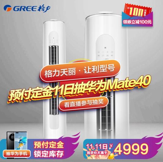 【11日0点】格力 2匹 天丽 新一级能效 变频冷暖圆柱立式空调4999元!