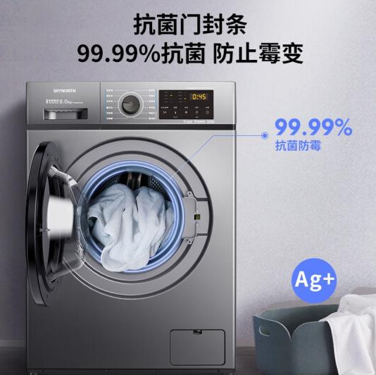 【11日0点】创维 8公斤滚筒洗衣机899元!