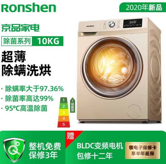 【11日0点】容声 10公斤滚筒洗衣机1399元!