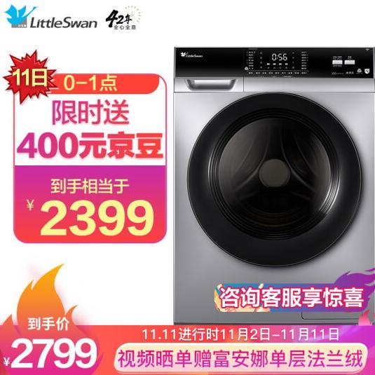 【11日0点】小天鹅 10公斤洗烘一体滚筒洗衣机2399元!