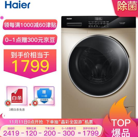 【11日0点】海尔 全自动滚筒洗衣机 10KG 变频节能1799元!