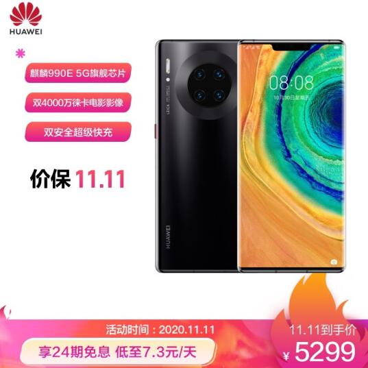 【0点】华为Mate 30E Pro 8G+128G 5G智能手机预计5299元!